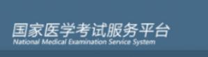 国家医学考试服务平台