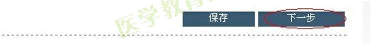 2013年执业医师考试报名系统使用步骤说明